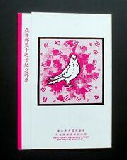 1972 China Roc Presentation folder Mnh Asian-Oceanic Postal Union Sc 1763-1764