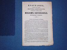 MILOS OBRENOVIC ORIGINAL PROGRAM - UPON RETURN TO HOMELAND - 1859