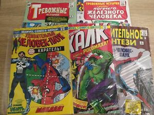 Lot of 5: First appearance comic full set Russian Edition Variant Foreign - RARE