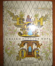 Folk Tales of The World Hardcover Book (Russian)