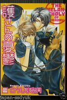 JAPAN Naduki Koujima manga: Mamoru-san no Yuuutsu