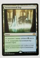 Russian Waterlogged Grove MTG NM Modern Horizons Magic The Gathering