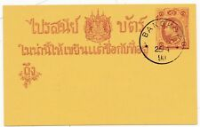 # 1890 SIAM - THAILAND POSTAL STATIONERY CARD CANCELLED AT BANGKOK BY FAVOUR