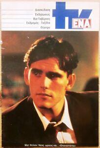 'TV ENA' RARE JUNE 1993 GREEK MAGAZINE MATT DILLON COVER FROM FILM REBEL
