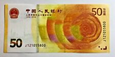 70th Anniversary CHINA 50 YUAN RMB 2018 Banknote UNC