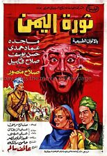 Revolution in Yemen ثورة اليمن Hassan Youssef 1966 Egyptian movie poster