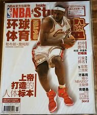 NBA INSIDE STUFF MAG FROM CHINA feat. LEBRON JAMES