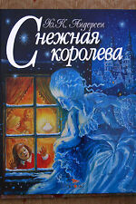 "russian book for children - Х.К.Андерсен - ""Снежная королева"""
