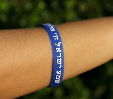 Blue Shema Israel Bracelet Jewish Hebrew Prayer Blessing Kabbalah Shma Yisrael