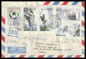 6069 - CHINA 1996 UNESCO WULIBYUAN FULL SET COVER SHENYANG TO TEHERAN