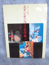 STUDIO GHIBLI MEISAKUSHU 1 Piano Score Sheet Book NAUSICAA TOTORO Book Japan 342