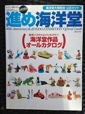 *** RARE! *** Japan Book 40th ANNIV KAIYODO EXHIBITION OFFICIAL GUIDE
