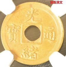 1908 CHINA Fukien One Cash Brass Coin NGC MS 64