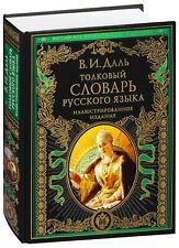 Владимир Даль Толковый словарь русского языка/Dahl's Explanatory Dictionary/Rus