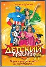 New Russian Book Детский праздник Игры, сценарии, идеи на каждый день.