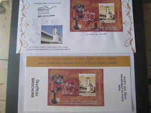 2017 India Miniature Sheet FDC on Ambedkar Institute of Telecom Training