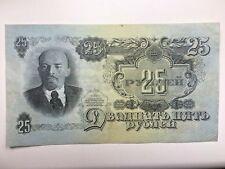 RUSSIA SOVIET  25 RUBLES  LENIN BANKNOTE PAPER MONEY 1947.  XF