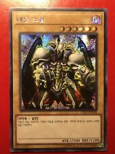 "YuGiOh! ""Summoned Skull"" - SECRET PARALLEL/PRISMATIC RARE - 15AX - MINT"