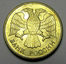 Russia 1992 5 Rubles (Roubles) Russian Federation Coin M Moscow Very Rare Bank