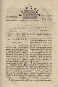 "1847 ARMENIA ARMENIAN ANCIENT PERIODICAL ""AZGASER ARARATYAN"" CALCUTTA ISSUE #115"