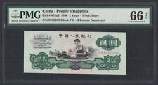 China 2 Yuan 1960 UNC (Pick 875a2) PMG-66 EPQ (0960089)