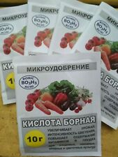 Boric acid fertilizer 5 (7) (10) packs of 10 grams
