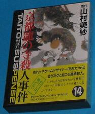 Yamamura Misa Suspense: Kyouto Ryuu - Famicom Nintendo NES - JAP