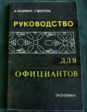Rare Manual For Waiters Guide Foodservice Restaurant Catering Cafe Russian Book