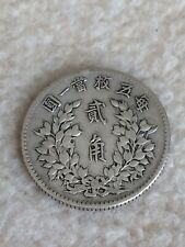 More details for silver chinese fatman 20 cents coin