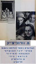 1945 Vorobeichic MOI VER Palestine PHOTO BOOK Jewish BAUHAUS Feminist ISRAEL