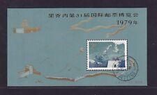 China 1979 J41 31st Inter. StampFair MiniatureSheet CTO OG Fresh Appearance Rare