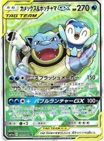 Pokemon card Japanese - Blastoise & Piplup GX SR 070/064 SM11a