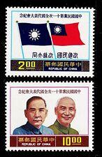 CHINA, REPUBLIC OF CHINA (TAIWAN)  SCOTT# 2026-2027  MNH KUOMINTANG CONGRESS