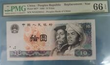 1980 China 10 Yuan Replacement PMG66 EPQ. <P-887*>