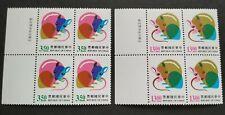 Taiwan 1995 (1996) Zodiac Lunar New Year Rat Stamps (B4 = 8v) 台湾生肖鼠年邮票 (Lot A)