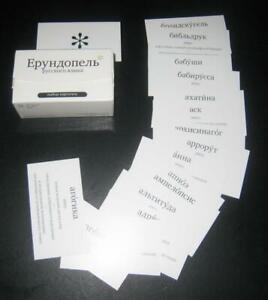 Erundopel Russian Language Rare Vocabulary Word Card Game