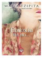 9786180128468 ΕΥΤΥΧΙΑ ΘΑ ΠΕΙ... PSICHOGIOS EFTIHIA THA PI GREEK BOOKS IN GREEK