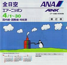 ANA All Nippon Airways Timetable  April 1, 1995 =