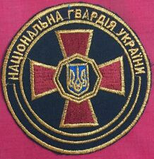 Sleeve Patch National Guards ATO Cross Tryzub Embroidery Ukraine, New
