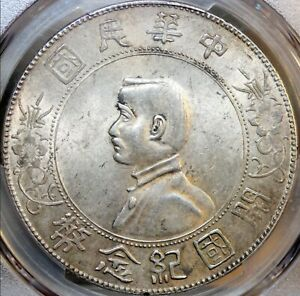 1927 CHINA  $1 Republic Memento Silver Dollar Y-318a, LM-49 ~~ PCGS AU58