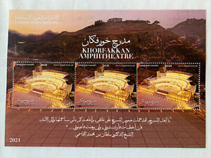 2021 UAE Amphitheater Of Khorfakkan MNH SS Stamp Embossed Sheetlet