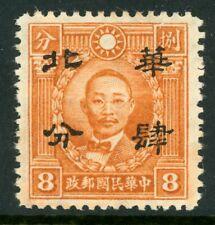 North China 1942 Japan Occ 4¢/8¢ Hong Kong Martyr Wmk Half Value OP J369