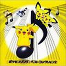 Pokemon anime manga Music Soundtrack Japanese Cd Pokemon Song Best 2