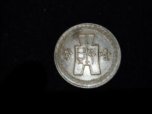 THE REPUBLIC OF CHINA CASH COIN SCARCE VERY RARE-85-