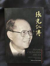 LIVRE SUR ZHANG CHONGREN PERSONNAGE TCHANG TINTIN HERGE LOTUS BLEU CHINE CHINA
