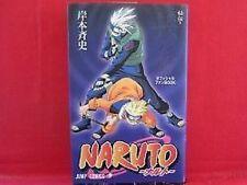 NARUTO 'Hiden Hei no Sho' Character Official Data Book