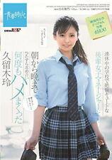 135 min DVD Youth Japanese Cute Actress Rei Kuruki Private Video 3 [Region Free]