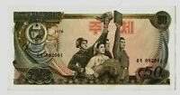 1978 Korea 50 Won Banknote Gem Crisp Priced Right Shipped FREE
