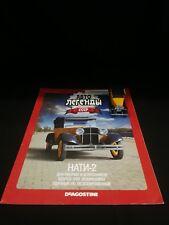 Auto legends of USSR NATI-2 1931 DeAgostini 1/43 Model with magazine