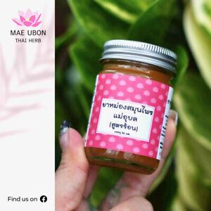 Mae Ubon Herbal Hot Balm, Massage balm  2 Bottle (50 Ml. Per each)